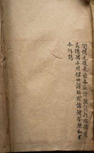 Van Thê Livre 1 page 1bis_decoup
