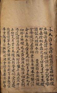 Van Thê livre 1 page 1_decoup